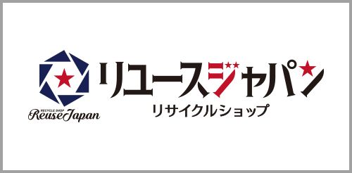 リユースジャパン