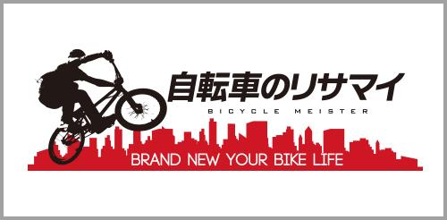 自転車のリサマイ