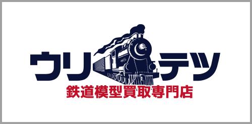 鉄道模型買取のリサマイ